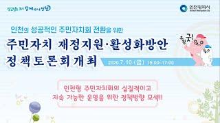 인천의 성공적인 주민자치회 전환을 위한 [주민자치 재정지원 활성화방안 정책토론회] 요약