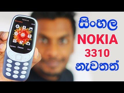 Nokia 3310 2017 Sinhala Phone is Back