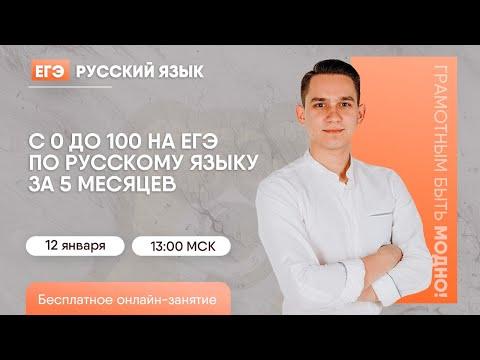 С 0 до 100 баллов на ЕГЭ по русскому   Русский язык ЕГЭ   Умскул