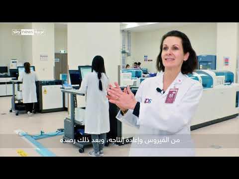 الباحثة مارتين مكمانيس تحدثنا عن كيفية إجراء اختبارات فيروس كورونا بتقنية الـPCR  - نشر قبل 1 ساعة