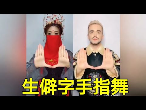 《生僻字》手指舞 Chinese Song Fingerdance Tik Tok Trend 抖音 #生僻字 #手指舞