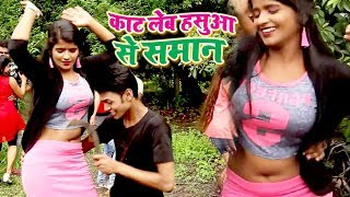 Nandu Nand Lal का सबसे हिट गाना 2018 - Kaat Leb Hasua Se Saman - Bhojpuri Hit Songs 2018 New