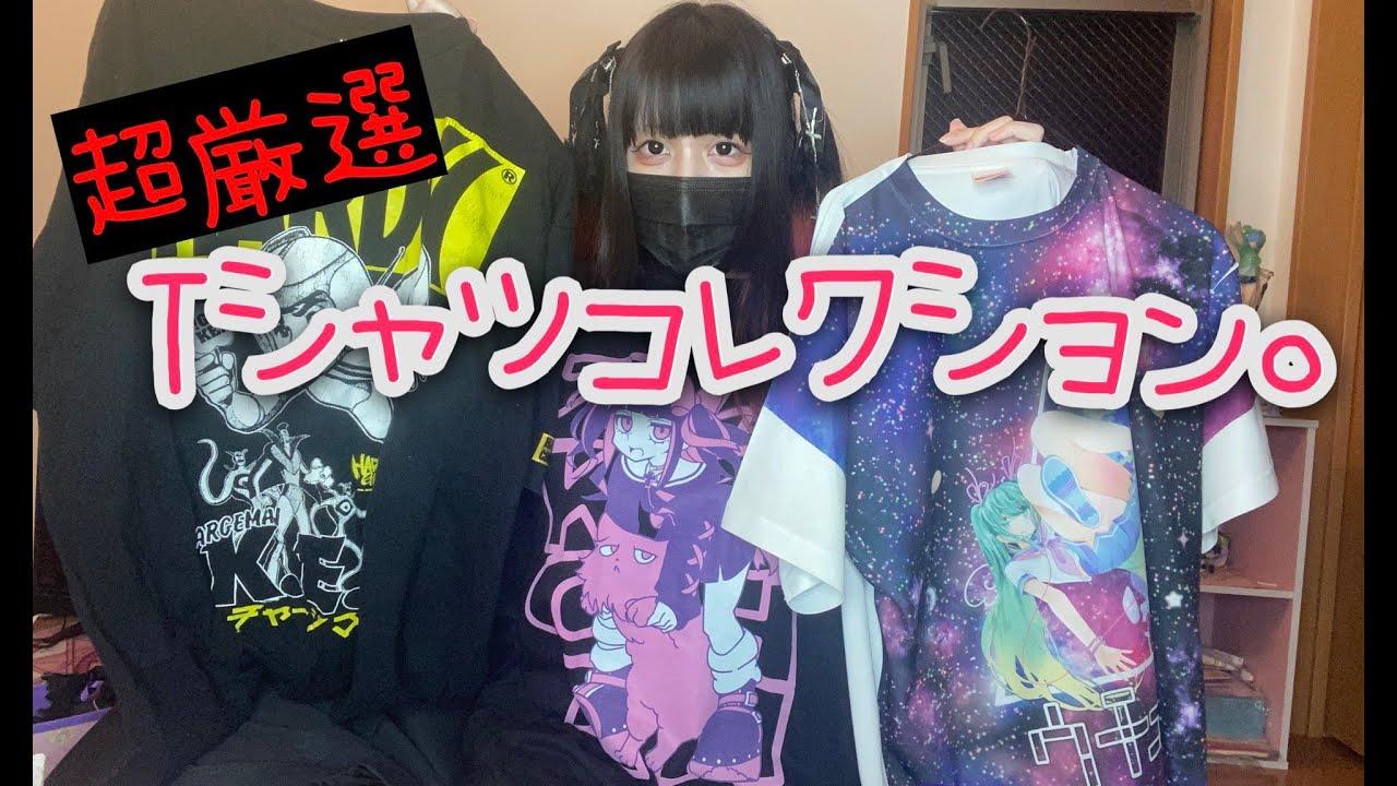 【病みかわ・ゆめかわ】夏のTシャツコレクション!【アングラ】