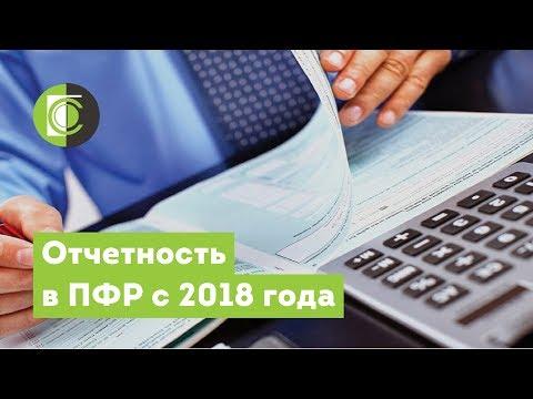 Отчетность в ПФР с 2018 года