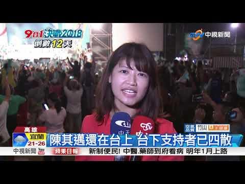 旗山人氣PK!陳其邁進場通行順暢 韓百米走18分鐘│中視新聞20181112