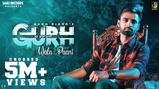 Gurh Wala Pani (ਗੁੱੜ ਵਾਲਾ ਪਾਣੀ| Full Video |Sukh Digoh | Laddi Gill | Latest Punjabi Songs 2019 |
