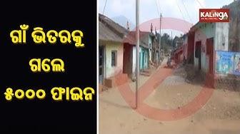 5000 Fine For Entering Village In Rayagada