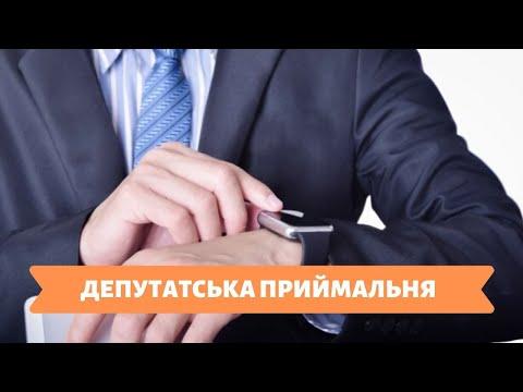Телеканал Київ: 04.12.19 Депутатська приймальня 14.00