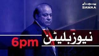 Samaa Bulletin - 6PM - 10 December 2018