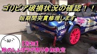 ゴリビア緊急修理開始!!【秋のしょぼラボ祭り参加するよ】 thumbnail