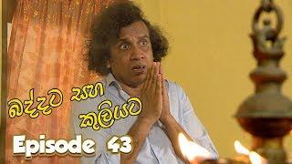 Baddata Saha Kuliyata | Episode 43 - (2018-03-09) | ITN Thumbnail