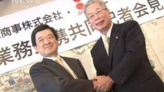伊藤忠商事がユニーとの資本提携を正式発表(09/10/23)