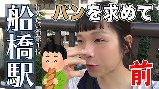 【船橋】船橋駅で美味しいパンを食べたい~前~【千葉】