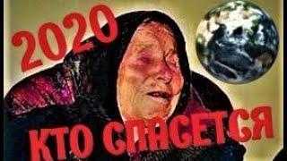 Ванга 2020. Кто спасется!!! Шокирующие предсказания Ванги!!! Путь к спасению.