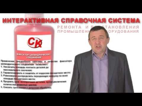 ИСС-РВПО: Анаэробные адгезивы-как фиксаторы цилиндрических соединений