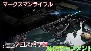 Call of Duty®: Modern Warfare®クロスボウ編のサムネイル