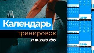 Календарь тренировок /программа тренировок /анонс видео