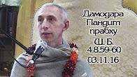 Шримад Бхагаватам 4.8.59-60 - Дамодара Пандит прабху