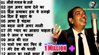 नीले गगन के तले महेंद्र कपूर- Mahendra Kapoor top 12 songs - © all romantic song  old Hindi song 7©