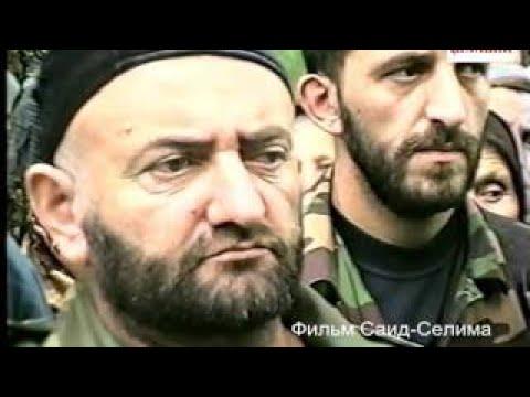 Хамзат Гелаев, Асланбек Исмаилов .Фильм Саид Селима.