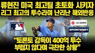 한국 류현진 미국 최고팀 초토화 시키자 리그 최고의 투…