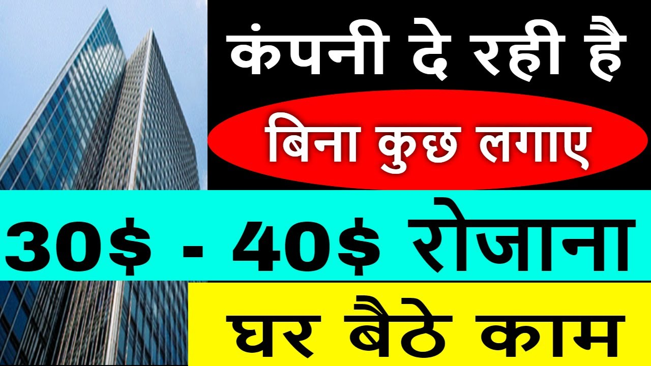 Online घर बैठे काम without investment ! earn money without invest   best earning idea in lockdown