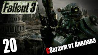 Поиграем в Fallout 3 20 - Сбегаем от Анклава