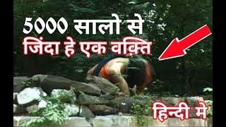 5000 सालो से ज़िंदा है एक व्यक्ति?   5,000 Year Old Man Still Alive In India in Hindi