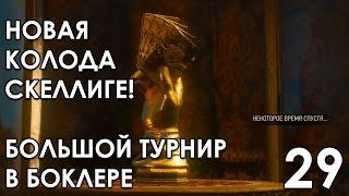Прохождение Ведьмак 3 Кровь и Вино #29 ГВИНТ Колода Скеллиге - БОЛЬШОЙ ТУРНИР В БОКЛЕРЕ