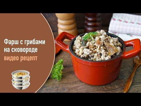 Фарш с грибами на сковороде — видео рецепт