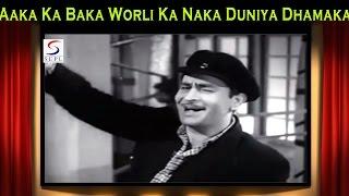 Video Aaka Ka Baka Worli Ka Naka Duniya Dhamaka | Mohammed Rafi | Do Ustad @ Raj Kapoor, Madhubala download MP3, 3GP, MP4, WEBM, AVI, FLV November 2017