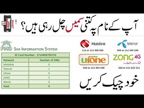 Check Sim Numbers Through CNIC without internet...