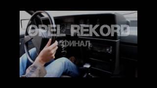 Opel Rekord S 1986 Обзор / #8 Финал