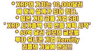 리플 XRP 는 10,000달러의 가치로 설계 되었다, 기타오 회장 XRP 시가총액 1위 만들 계획 시작, 60억 달러 규모 기업 Remitly 리플 기술에 관심