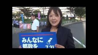 7月18日、青木愛参委議員議員が北区豊島5丁目団地の一角から東京都知事...