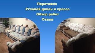 Перетяжка: Угловой диван и кресло. Обзор работ.Отзыв клиента.