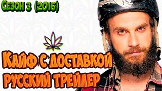 Кайф с Доставкой Сезон 3 Русский Трейлер