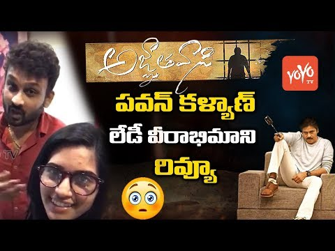 Pawan Kalyan Agnathavasi Movie Live Review by #PSPK Fan Sravanthi from Theater | YOYO TV