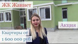 Квартиры в Сочи / ЖК Жаннет / Недвижимость Сочи