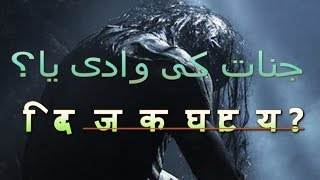 Wadi-e-Jinn in Saudi Arabia/Oman. Fact or Fiction! (Travel Documentary in Urdu Hindi)