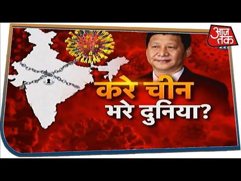 क्या चीन दुनिया से 75 दिन तक कोरोना महामारी को छुपाता रहा? | Vishesh with Sayeed Ansari