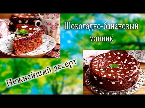 Рецепт Шоколадно банановый манник на сметане в духовке  Как приготовить манник