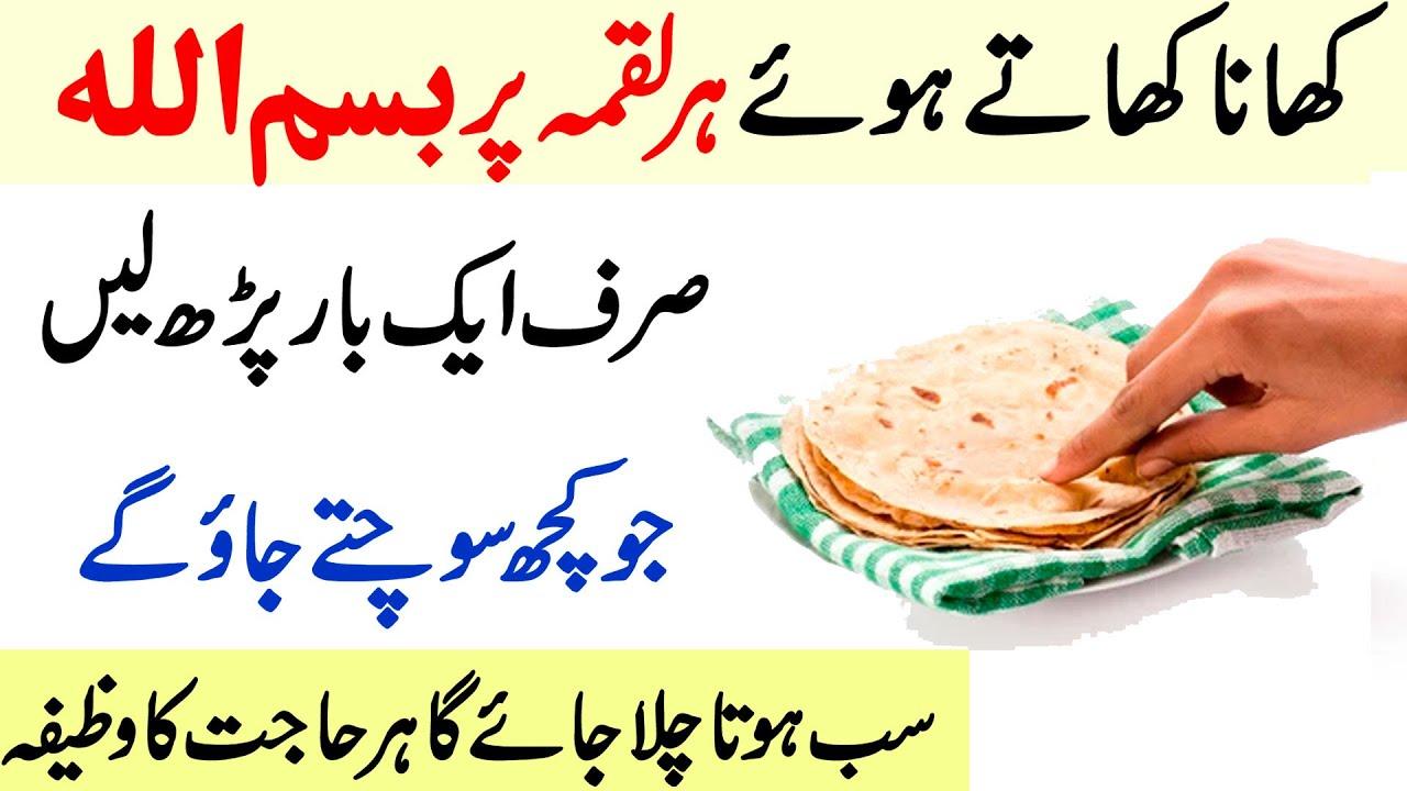 Khana Khate hue Har Luqma Par BismiLLAH Sirf 1 Bar Parh Lein