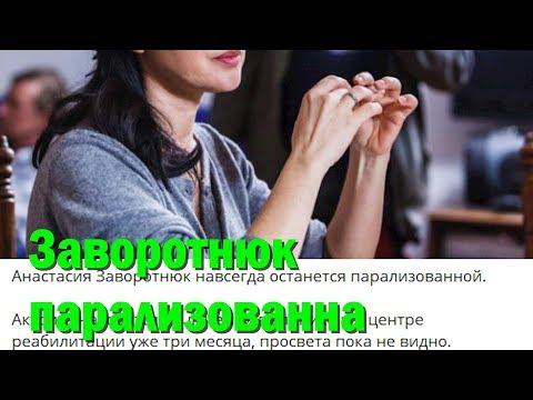 Анастасия Заворотнюк навсегда останется парализованной: случилось необратимое