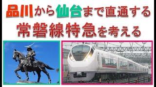品川らか仙台まで直通する常磐線特急を考える