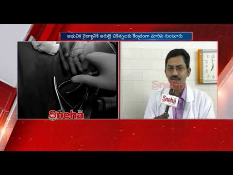 guntur Government General Hospital doctors breaks the records in rare treatment | Sneha Tv |
