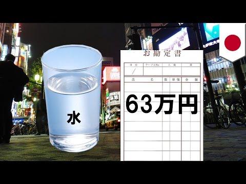 水で63万円、キャバクラ店摘発