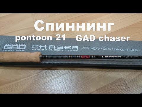 Спиннинг Pontoon 21 GAD chaser