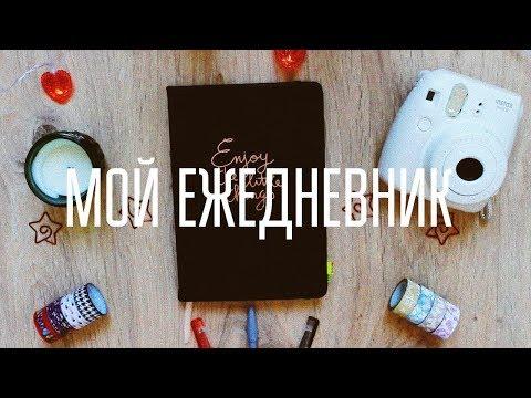 МОЙ ЕЖЕДНЕВНИК 2018