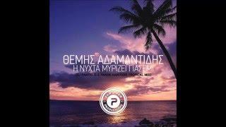 ΘΕΜΗΣ ΑΔΑΜΑΝΤΙΔΗΣ - Η νύχτα μυρίζει Γιασεμί (Dj Pantelis & Panos Haritidis Tropical remix)